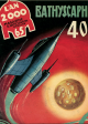 L'AN 2000 MAGAZINE - N° 8